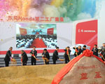 Honda begins construction of new plant in China